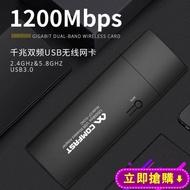【1300M電競網卡】COMFAST千兆5G雙頻usb3.0遊戲無線網卡 下殺優惠