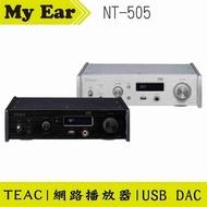 TEAC NT-505 USB DAC 網路串流播放器 雙色可選 | My Ear 耳機專門店