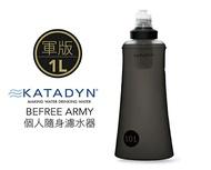 ├登山樂┤瑞士 KATADYN BeFree ARMY 個人隨身濾水器 1.0L-軍版 # 8019881
