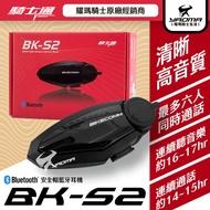 騎士通 BK-S2 安全帽藍牙耳機 高音質 通勤 接聽電話 聽導航 聽音樂 群組 藍芽 BKS2 耀瑪騎士