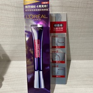 巴黎萊雅 L'Oréal 眼霜 紫熨斗 30ml