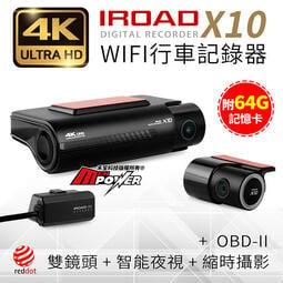 【附64G卡+OBD】韓國 IROAD X10 4K超高清 雙鏡頭 wifi隱藏型行車記錄器【禾笙科技】
