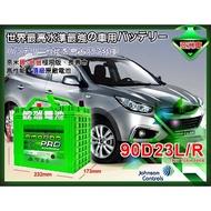 ☆士丞電池☆ 90D23R AMARON 愛馬龍 汽車電池 55D23R 75D23R 65D23R 85D23R 適用