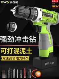 手電鑽卡瓦尼手鑽電動充電式電鑽電動螺絲刀手電轉鑽家用起子小手槍鑽