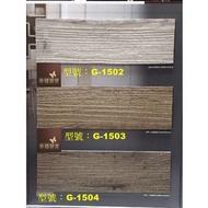 破盤特價↘【DIY特選 卡扣式】DIY防燄超耐磨地板  木紋塑膠地板、卡扣塑膠地磚 DIY地板磁磚、超耐磨地磚