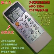 fujimaru 富士丸 冷氣遙控器 ARC-999A (萬用設定型)