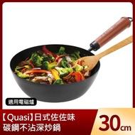 【日式佐佐味】碳鋼不沾深炒鍋 30cm(深炒鍋)