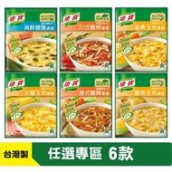 康寶濃湯 4人份 火腿玉米 金黃玉米 雞蓉玉米 港式酸辣 川式酸辣 海鮮總匯