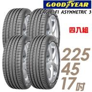 【GOODYEAR 固特異】EAGLE F1 ASYMMETRIC 3 高性能輪胎_四入組_225/45/17(F1A3)