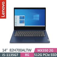 Lenovo 聯想 Ideapad Slim 3i 82H700ALTW 14吋輕薄筆電-深邃藍 (i5-1135G7/8G/512G PCIe SSD/MX350 2G/Win10)