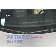 VW TOURAN (2007~15) 24+18吋 雨刷 原廠對應雨刷 汽車雨刷 靜音 耐磨 專車專用