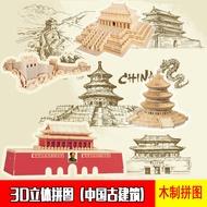 【cc先森的小店】中國風木質立體拼裝拼圖長城天壇四合院太和殿北京名勝古建築模型