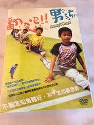 (全新未拆封絕版版本)翻滾吧!男孩 Jump!Boys 有外紙盒精裝版DVD(得利公司貨)