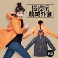 长款修身 輕暖 現貨2018新款上市 外套 兩面穿 90%含鵝絨量 羽絨外套 全家 鵝絨 鵝絨外套 羽絨衣 蕭敬騰代言