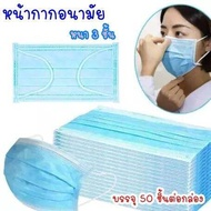 AT.outlet หน้า กาก ผ้า ปิด จมูก ผ้า ปิด ปาก หน้ากากอนามัย แบบกรอง 3 ชั้น  บรรจุ 50ชิ้น/กล่อง. (ขายยกลังมี50กล่อง)
