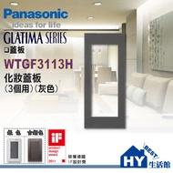 國際牌GLATIMA系列開關面板 WTGF3113H 灰色化妝蓋板 (3個用) -《HY生活館》水電材料專賣店