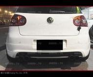 福斯 VW GOLF5 MK5 O 後下巴套件