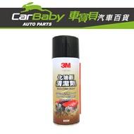 3M 化油器清潔劑