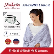 【Sunbeam】柔毛披蓋式電熱毯(薰衣紫)