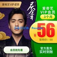 #店長推薦# 【連續包季45元】愛奇藝VIP黃金會員3個月季卡愛奇藝視頻會員充值
