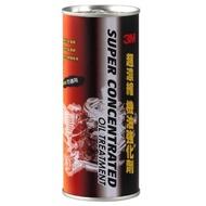 「3M」超濃縮機油強化劑