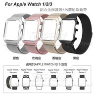 【米蘭尼斯+保護殼】Apple Watch 38mm Series 1/2/3 智慧手錶錶帶/磁扣式錶環/替換式/有附連接器 -ZW