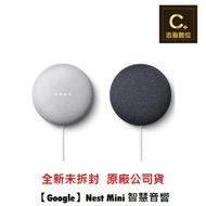 Google Nest Mini 2代 智慧聲控喇叭 智慧音箱 加贈智慧插座 【吉盈數位商城】