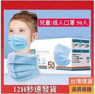 兒童/成人口罩《台灣現貨》12H發貨 成人口罩 兒童口罩 一次性防塵口罩 防飛沫 三層透氣熔噴布 非醫療級一盒50入