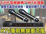 【通好影音館】JTS 無線麥克風 US-E5 高頻率UHF;另有J-100.TH-M880.R-4.ACT-314可參考