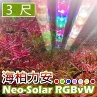 海柏力安系列VITALUX LED水草燈Neo-Solar RGB.vW (A-type) 3呎(3尺)LED水族燈(附3燈管,雙開關型) *全光譜 全色系 植物造景燈 跨燈)