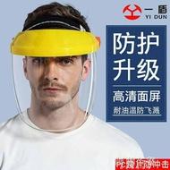 防護面罩 頭戴式防護面罩透明防飛濺灰塵打磨炒菜防油濺面屏勞保防油煙面罩
