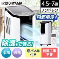 ポータブルクーラー クーラー エアコン ポータブル 冷房 工事不要 ポータブルクーラープラザ2.2kW IPP-2221G-W アイリスオーヤマ 除湿機能付き