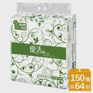 【Livi 優活】抽取式衛生紙(150抽8包8袋/箱)