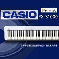 CASIO PX-S1000 88鍵數位鋼琴 白色套組加琴架、琴椅 公司貨保固