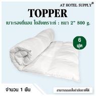 (Promotion+++) AtHoSupply Topper เบาะรองนอน หนา2นิ้ว ขนาด3.5ฟุต 4ฟุต 5ฟุต 6ฟุต 7ฟุต สำหรับโรงแรม รีสอร์ท สปา และในครัวเรื่อน ราคาถูก ผ้าปูที่นอน ชุด เครื่อง นอน ซาติน ผ้า นวม ชุด ผ้าปูที่นอน