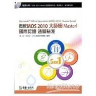 微軟MOS 2010大師級(Master)國際認證通關秘笈(附贈MOS認證模擬系統與教學影片)