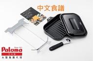 Paloma La-cook 烤盤(黑色)