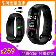 M3智慧手環 智慧手環 0.96彩屏運動手環 防水手錶 男生手環 腕錶女生 藍芽腕錶 小米3同款 兒童手錶