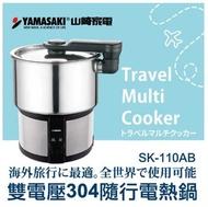 YAMASAKI山崎110V220V雙電壓304隨行電熱鍋/美食鍋/空姐鍋SK-110AB