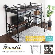 伯奈爾系列工業風單人雙層鐵床架/高腳床
