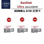 SanDisk TF Ultra microSD 80MB/S 《台南-上新》320XC10記憶卡 TF 32G 64G