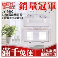 JY-7902 防滴插座用外殼 橫式 直式 中一電工基本款【東益氏】防雨蓋板 防水蓋板 適用浴室 戶外陽台安裝