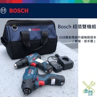金金鑫五金@Bosch博世12V 超值雙機組GSB12V-30(無刷)+GDR120衝擊起子震動電鑽【2.0Ah雙鋰電】