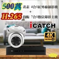 ►高雄/台南/屏東監視器◄ 可取 ICATCH KMH-0425EU-K H.265 4路主機 + 5MP 500萬畫素 半球型 紅外線攝影機*1