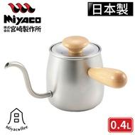 【日本Miyaco】不鏽鋼手沖細口壺附木柄-銀0.4L