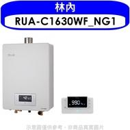林內【RUA-C1630WF_NG1】16公升數位恆溫強制排氣贈BC-30遙控熱水器天然氣 分12期0利率