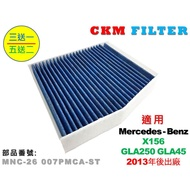 【CKM】BENZ X156 GLA250 GLA45 抗菌 抗敏 無毒 活性碳冷氣濾網 PM2.5 靜電濾網 空氣濾網
