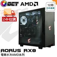 【DCT】技嘉電競水冷 電腦主機 AORUS R8 -XGA-A4AMD R9 3900XT/RTX3070-8GB/芝奇 幻光戟 DDR4-3200(8G*2)/威剛 SX8200Pro 10