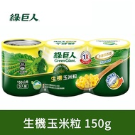 綠巨人 生機玉米粒(150gx3罐)