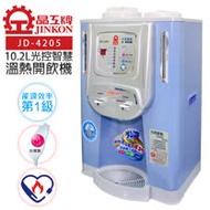 【晶工牌】光控智慧溫熱開飲機(JD-4205)